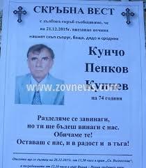 18-godini-zatvor-poluchi-kasapinut-na-kuncho-kunchev